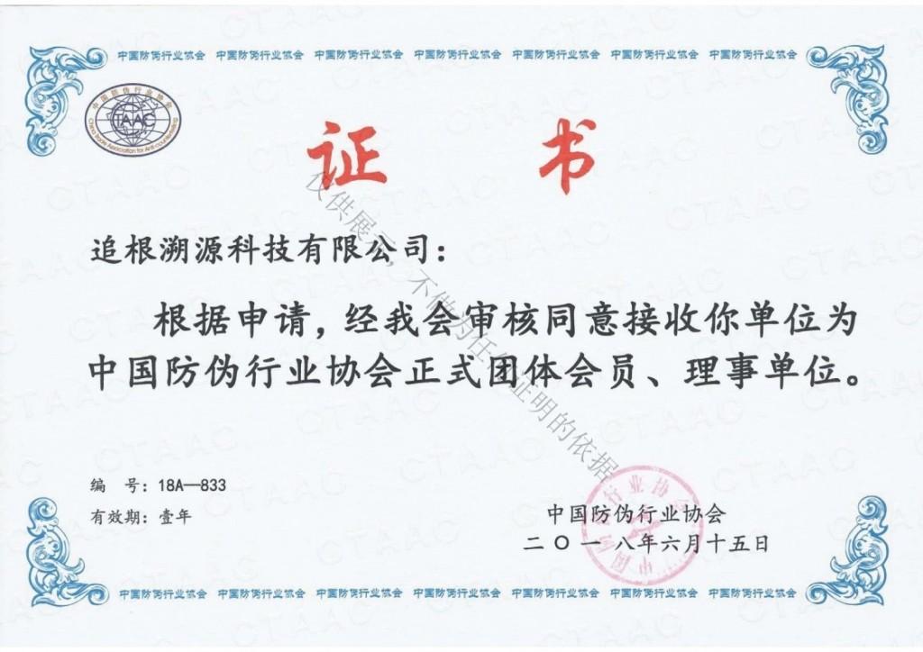 중국위조방지협회 증서_qhr